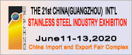 The 21st Guangzhou International Stainless Steel Industry Exhibition